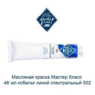 masljanaja-kraska-master-klass-46-ml-kobalt-sinij-spektralnyj-502-1
