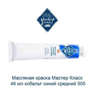 masljanaja-kraska-master-klass-46-ml-kobalt-sinij-srednij-505-1