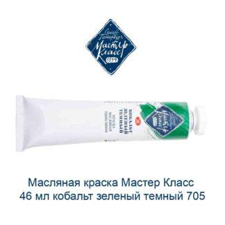 masljanaja-kraska-master-klass-46-ml-kobalt-zelenyj-temnyj-705-1