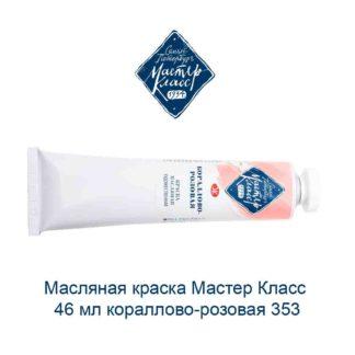 masljanaja-kraska-master-klass-46-ml-korallovo-rozovaja-353-1