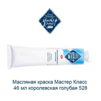 masljanaja-kraska-master-klass-46-ml-korolevskaja-golubaja-528-1