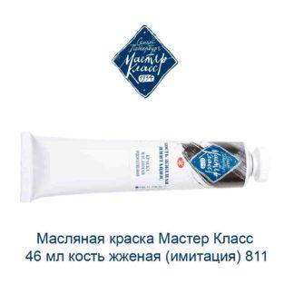 masljanaja-kraska-master-klass-46-ml-kost-zhzhenaja-imitacija-811-1