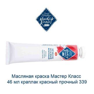 masljanaja-kraska-master-klass-46-ml-kraplak-krasnyj-prochnyj-339-1