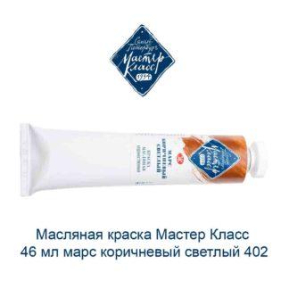 masljanaja-kraska-master-klass-46-ml-mars-korichnevyj-svetlyj-402-1