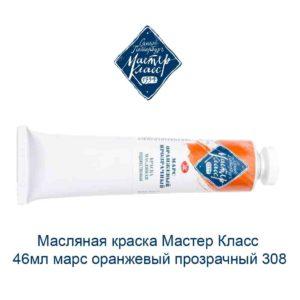 masljanaja-kraska-master-klass-46-ml-mars-oranzhevyj-prozrachnyj-308-1