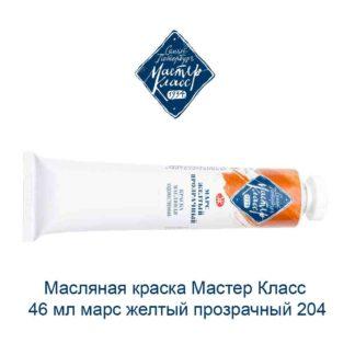 masljanaja-kraska-master-klass-46-ml-mars-zheltyj-prozrachnyj-204-1