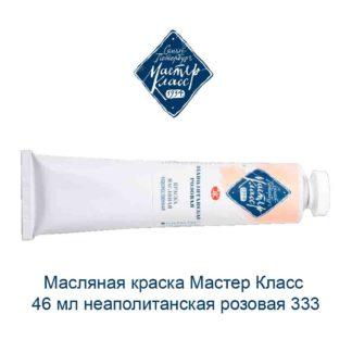 masljanaja-kraska-master-klass-46-ml-neapolitanskaja-rozovaja-333-1