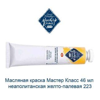 masljanaja-kraska-master-klass-46-ml-neapolitanskaja-zhelto-palevaja-223-1