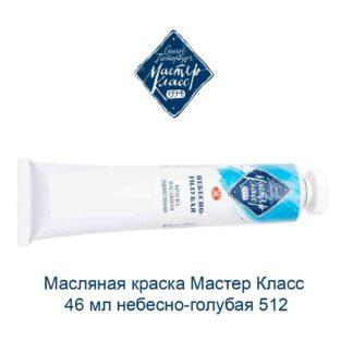 masljanaja-kraska-master-klass-46-ml-nebesno-golubaja-512-1