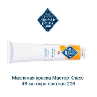 masljanaja-kraska-master-klass-46-ml-ohra-svetlaja-206-1