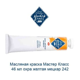 masljanaja-kraska-master-klass-46-ml-ohra-zheltaja-meckar-242-1