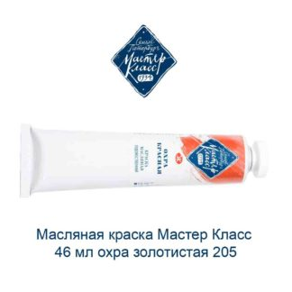 masljanaja-kraska-master-klass-46-ml-ohra-zolotistaja-205-1