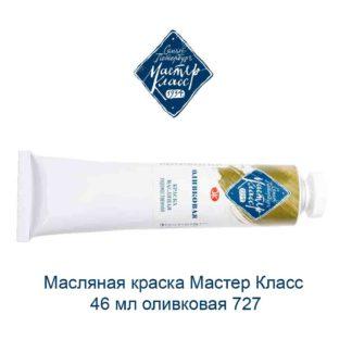 masljanaja-kraska-master-klass-46-ml-olivkovaja-727-1