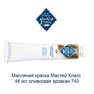 masljanaja-kraska-master-klass-46-ml-olivkovaja-arzakan-740-1