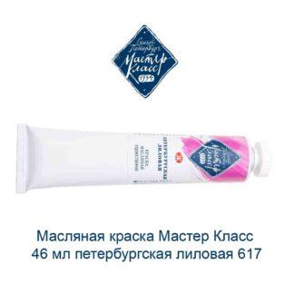 masljanaja-kraska-master-klass-46-ml-peterburgskaja-lilovaja-617-1