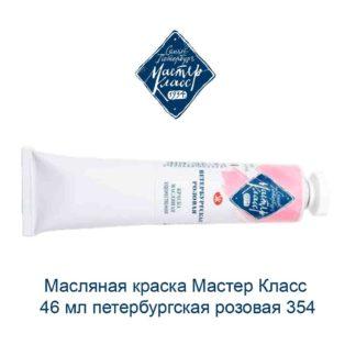 masljanaja-kraska-master-klass-46-ml-peterburgskaja-rozovaja-354-1