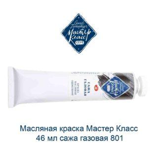 masljanaja-kraska-master-klass-46-ml-sazha-gazovaja-801-1