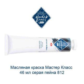 masljanaja-kraska-master-klass-46-ml-seraja-pejna-812-1