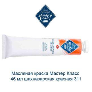 masljanaja-kraska-master-klass-46-ml-shahnazarskaja-krasnaja-311-1