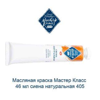 masljanaja-kraska-master-klass-46-ml-siena-naturalnaja-405-1