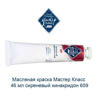 masljanaja-kraska-master-klass-46-ml-sirenevyj-hinakridon-609-1