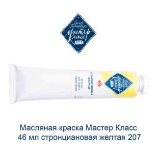 masljanaja-kraska-master-klass-46-ml-stroncianovaja-zheltaja-207-1