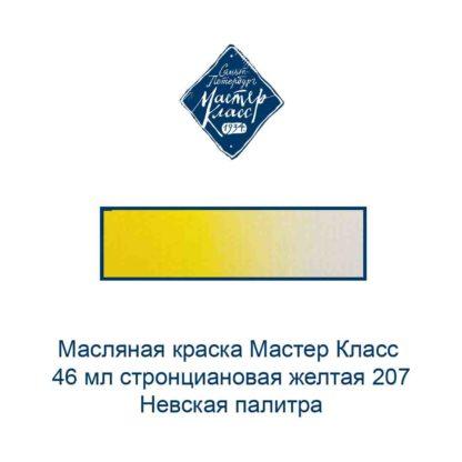 masljanaja-kraska-master-klass-46-ml-stroncianovaja-zheltaja-207-3