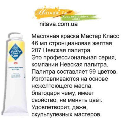 masljanaja-kraska-master-klass-46-ml-stroncianovaja-zheltaja-207
