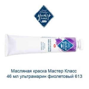 masljanaja-kraska-master-klass-46-ml-ultramarin-fioletovyj-613-1