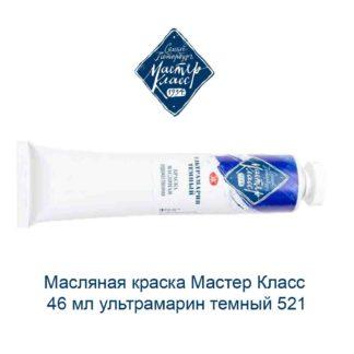 masljanaja-kraska-master-klass-46-ml-ultramarin-temnyj-521-1