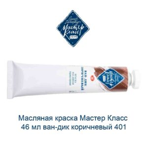 masljanaja-kraska-master-klass-46-ml-van-dik-korichnevyj-401-1