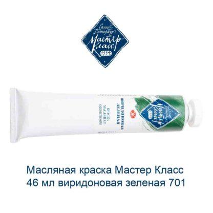 masljanaja-kraska-master-klass-46-ml-viridonovaja-zelenaja-701-1