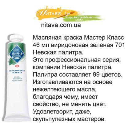 masljanaja-kraska-master-klass-46-ml-viridonovaja-zelenaja-701