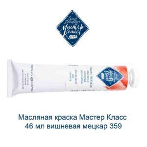 masljanaja-kraska-master-klass-46-ml-vishnevaja-meckar-359-1