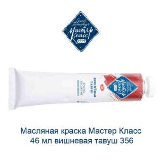 masljanaja-kraska-master-klass-46-ml-vishnevaja-tavush-356-1