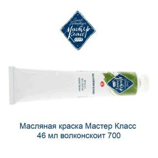 masljanaja-kraska-master-klass-46-ml-volkonskoit-700-1