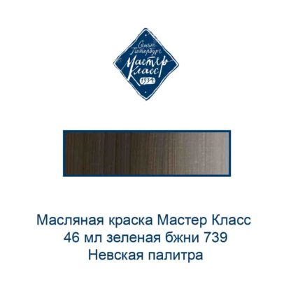 masljanaja-kraska-master-klass-46-ml-zelenaja-bzhni-739-3