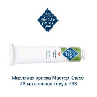 masljanaja-kraska-master-klass-46-ml-zelenaja-tavush-736-1