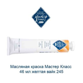 masljanaja-kraska-master-klass-46-ml-zheltaja-vajk-245-1