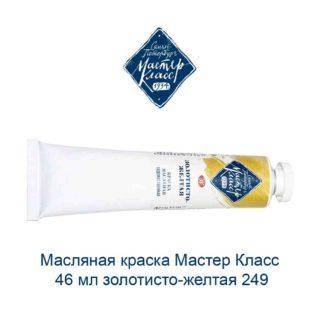 masljanaja-kraska-master-klass-46-ml-zolotisto-zheltaja-249-1