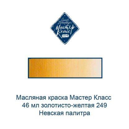 masljanaja-kraska-master-klass-46-ml-zolotisto-zheltaja-249-3