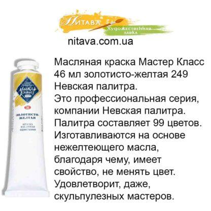 masljanaja-kraska-master-klass-46-ml-zolotisto-zheltaja-249