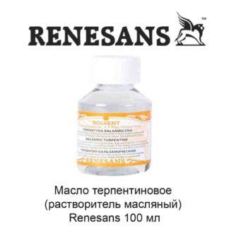 maslo-terpentinovoe-rastvoritel-masljanyj-renesans-100-ml-1