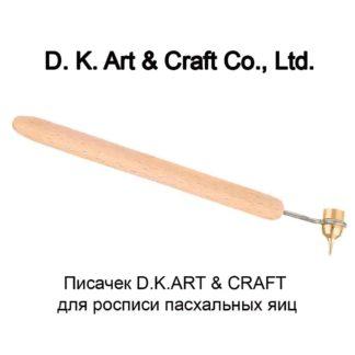 pisachek-d-k-art-craft-dlja-rospisi-pashalnyh-jaic-1