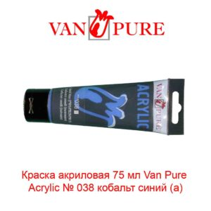 kraska-akrilovaja-75-ml-van-pure-acrylic-038-kobalt-sinij-(a)-5