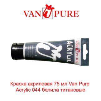 kraska-akrilovaja-75-ml-van-pure-acrylic-044-belila-titanovye-5