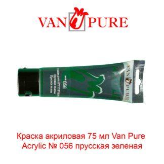 kraska-akrilovaja-75-ml-van-pure-acrylic-056-prusskaja-zelenaja-5