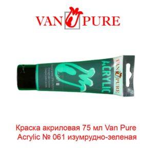 kraska-akrilovaja-75-ml-van-pure-acrylic-061-izumrudno-zelenaja-5