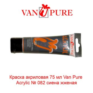 kraska-akrilovaja-75-ml-van-pure-acrylic-082-siena-zhzhenaja-5