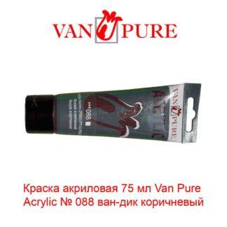 kraska-akrilovaja-75-ml-van-pure-acrylic-088-vandik-korichnevyj-5
